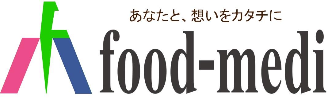 food-medi*食とビジネスのお手伝い